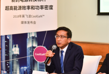 CoolGaN推动GaN产业的发展