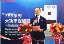 罗克韦尔自动化PF755系列实现中国组装