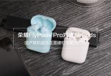 荣耀FlyPods对决AirPods:国产硬杠苹果