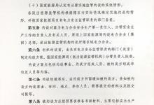能源局印发《电力安全监管约谈办法》