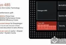 高通骁龙855芯片公布