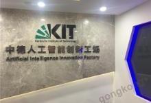 中德人工智能创新工场:智能制造 精益启航