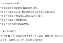 欧宝新材起诉供应商返还货款430万元 上半年账上仅剩两万余元