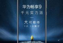 华为畅享9入网,外观配置全曝光