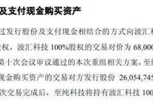 至纯科技:拟6.8亿元收购波汇科技/募资1.59亿元投DOE