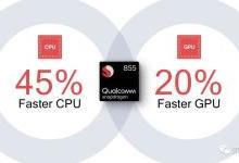 骁龙855:性能提升45%,功耗降低20%!