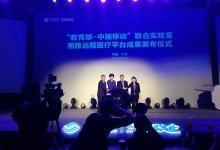 中国移动与中南大学布远程医疗平台