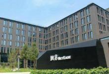丁磊:互联网公司转型在于产品需求驱动