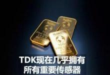 TDK:在传感器领域市场占有率逐年攀升