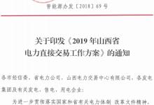 山西2019年电力直接交易工作方案出炉