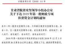 甘肃下达2019首批专项扶贫资金78.3亿