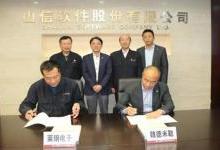 魏德米勒与山钢集团签署战略协议