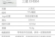 苹果/三星/华为手机原装耳机对比评测