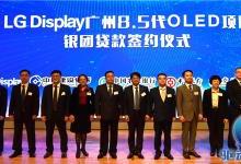 LGD广州8.5代OLED项目获200亿元贷款加持