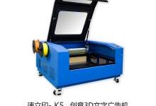 发光字3D打印机助摆脱低利润同质化竞争