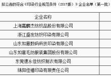 首批符合印染行业规范条件企业名单
