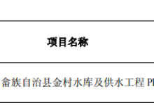 中国电建1-11月新签合同情况