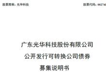光华科技募资2.49亿元投建正极材料