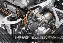 补贴渐退,混动、48V再战纯电驱动