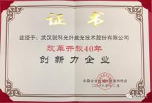"""锐科获""""改革开放40年创新力企业""""表彰"""
