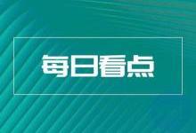本田将在CES推无线充电技术等8条快讯