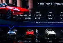 13.58万元起售 小鹏G3为何让人大呼超值?