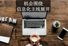 计算机行业2019年度投资手册