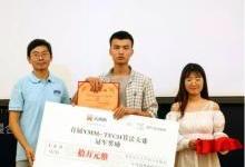 运满满首届YMM-TECH算法大赛南邮研究生摘冠