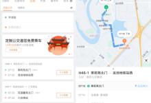 滴滴与南京公交集团达成合作 首批上线120条定制公交线路