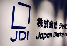 中国财团拟30多亿拿下JDI 33%股权!