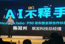 AI跑分第一 Helio P90凭啥