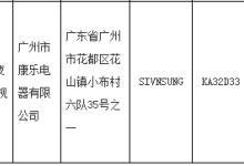 广东省市场监督管理局抽查电视机2款不合格