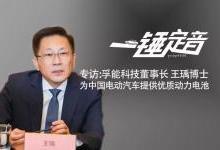 孚能科技王瑀博士:为中国电动汽车提供优质动力电池