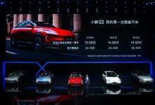 从小鹏G3上市看真正的智能汽车标准