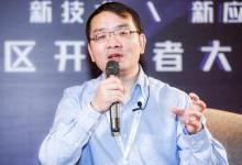 腾讯云王龙:AI在产业互联网时代还将大提升