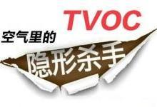 气体检测仪如何选择TVOC传感器?