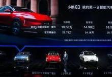 13.58万起的小鹏G3要做你的第一台智能汽车