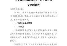 四川12月第5周电力直接交易情况