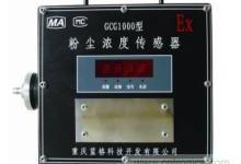 粉尘浓度传感器的特点及技术参数