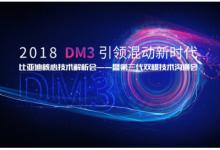 引领混动新时代 比亚迪DM3技术全揭秘