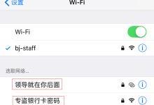 """网络世界不安全 如何给WiFi加把""""锁""""?"""