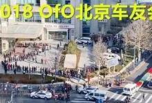 """ofo被列为""""2018最惨车企"""""""