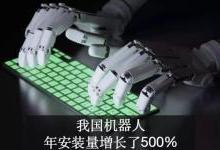 斯坦福AI报告:我国机器人部署量涨500%