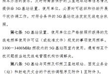 工信部发文保障我国5G健康发展