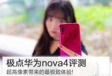 华为nova4评测:超高像素带来极致体验