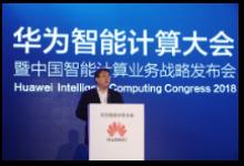 华为发布智能计算战略,AI芯片产品明年发售