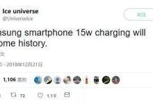 三星正研发新快充技术:15w快充成为历史