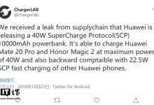爆料称华为将推出新品移动电源