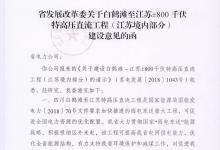 白鹤滩-江苏±800kV特高压工程建设获支持