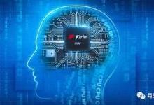 华为P30系列有望首发新处理器麒麟985